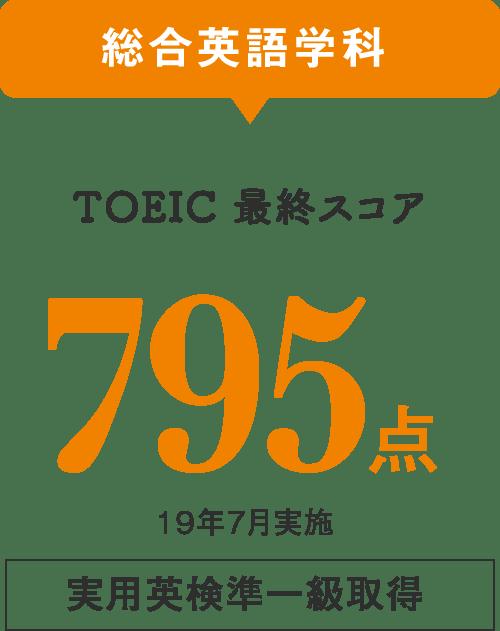 総合英語学科 TOEIC最終スコア 795点