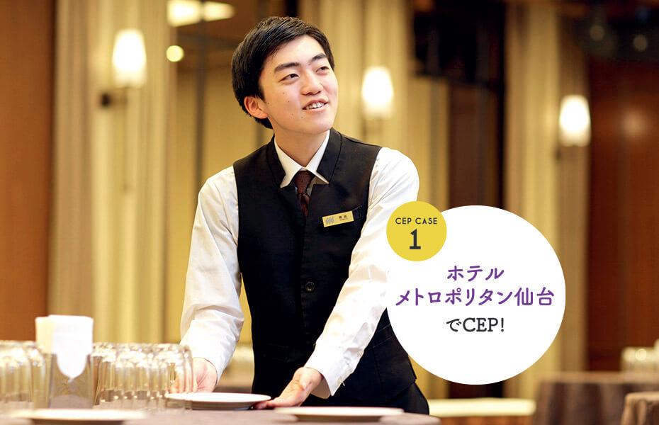 ホテルメトロポリタン仙台でCEP!