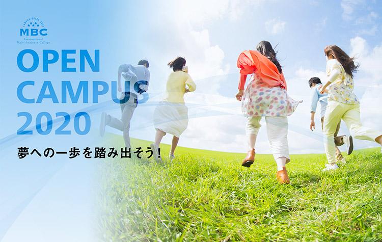 OPENCAMPUS https://www.mbc.ac.jp/wp/wp-content/themes/lab-bizkit/assets/images/2020