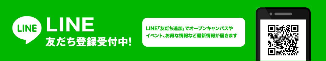 LINE友だち登録受付中!
