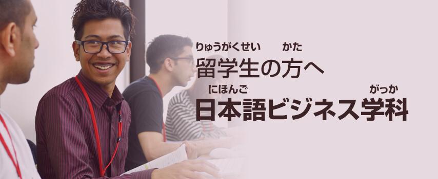 日本語ビジネス学科