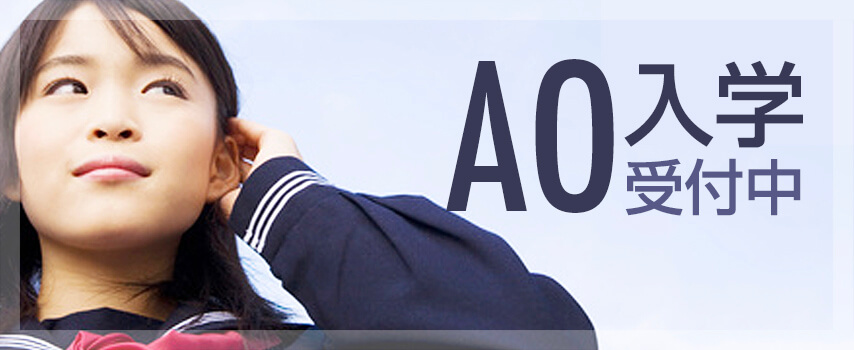AO入学受付中